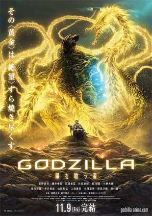Godzilla: The Planet Eater 2018 Full English Movie Download HDRip 720p