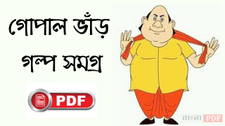 Gopal Bhar Golpo Bangla PDF Download