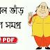 Gopal Bhar Golpo Bangla PDF Download -  গোপাল ভাঁড় -এর গল্প সমগ্র