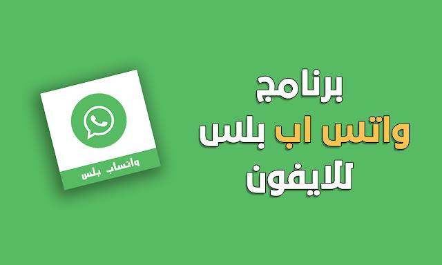تحميل برنامج واتس اب بلس للايفون - WhatsApp plus