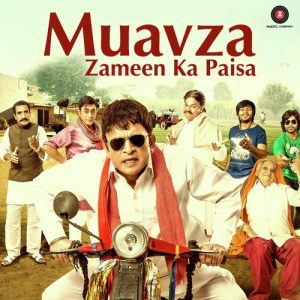 Muavza (2017)