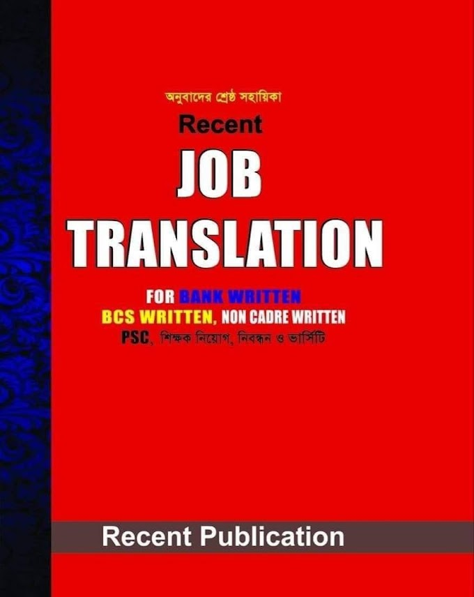 Job Translation - Bank BCS Non Cadre Job PDF - Recent Publication