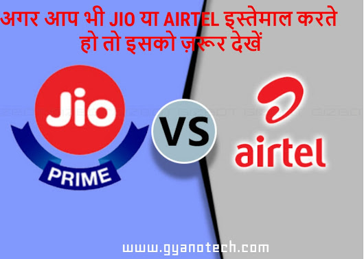 JIO RECHARGE vs AIRTEL New Offers.Whose service is good