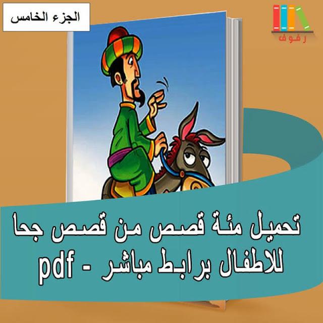 مثة قصة كاملة من أجمل قصص جحا مصورة للتحميل والقراءة للاطفال الجزء الخامس pdf