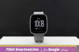 لم ترَ هذا العرض القادم: مساعد Google جاهز لـ Fitbit Smartwatches