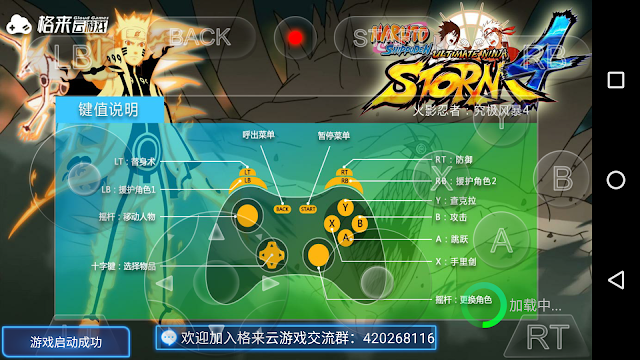 How To Play Naruto Shippūden: Ultimate Ninja Storm 4 on Android