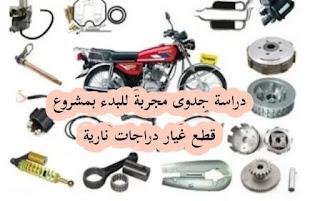 مشروع بيع قطع غيار دراجات نارية دراسة جدوى محل بيع قطغ غيار موتوسيكلات
