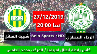 مباراة الرجاء البيضاوي و شبيبة القبائل 27/12/2019