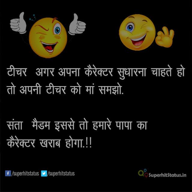 Tum Mujhe Maa Samjho on Santa Banta Jokes in Hindi