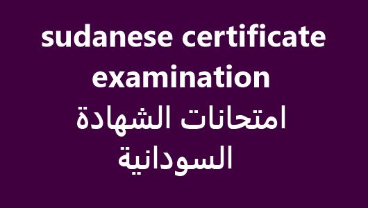 sudanese certificate examination امتحانات الشهادة السودانية
