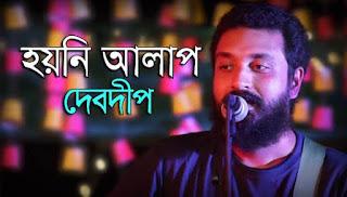 Hoini Alap(হয়নি আলাপ) Lyrics in Bengali-Debdeep