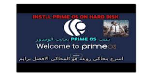 تحميل محاكي برايم Prime Os لتشغيل لعبة ببجي على الكمبيوتر برابط مباشر 2020