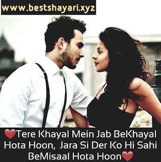 Best impress shayari and status  in hindi