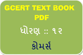 GCERT Text Book Std 12 commerce pdf Download