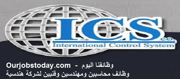 وظائف مهندسين ومحاسبين وفنيين وسكرتارية لشركة هندسية كبرى ICS