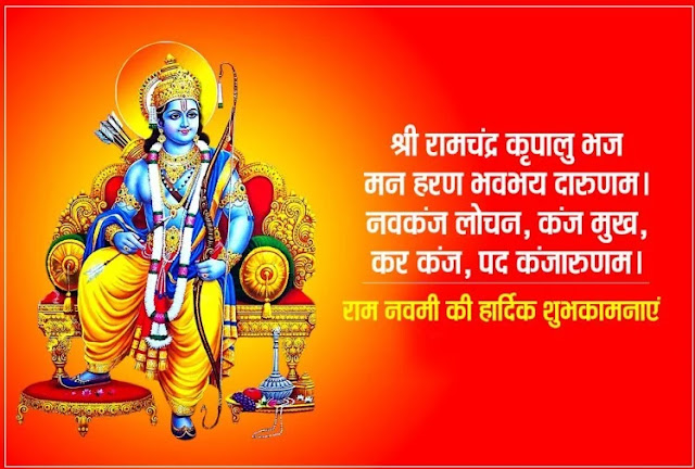 Happy Ram Navami 2020 Wishes, Images,Sms Greetings Card in Hindi