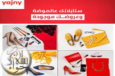 عالم الموضة أصبح على قد الإيد مع كاش باك موقع يجني Yajny