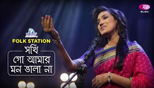 Sokhi Go Amar Mon Vala Na Lyrics ( সখী গো ও আমার মন ভালা না ) - Folk Song