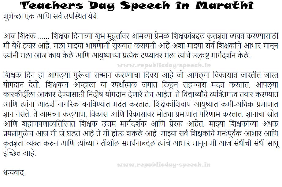 Republic Day 2020:: Speech Essay Slogans Poems – 26 January