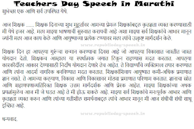 Teachers Day Speech in Marathi