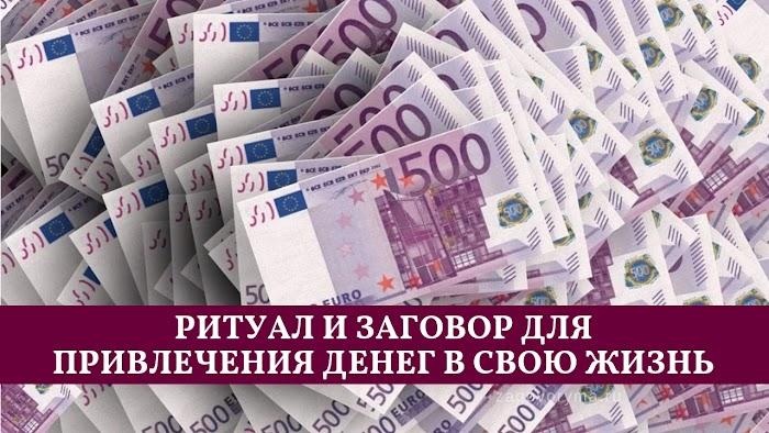 Ритуал и заговор для привлечения денег в свою жизнь