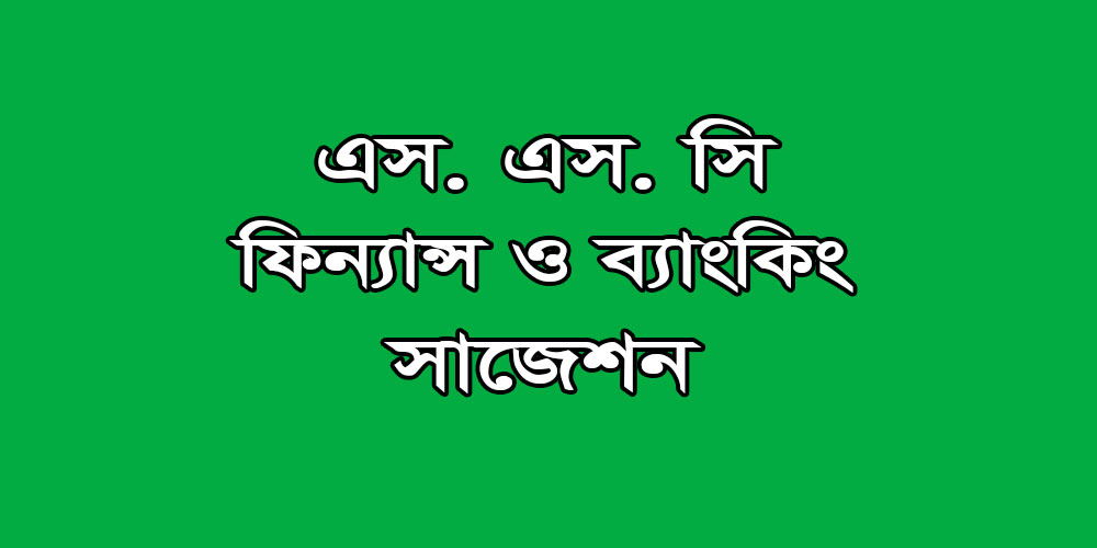 ssc Finance and Banking suggestion, exam question paper, model question, mcq question, question pattern, preparation for dhaka board, all boards