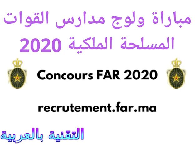 مباراة ولوج مدارس القوات المسلحة الملكية 2020Concours Forces Armées Royales FAR 2020