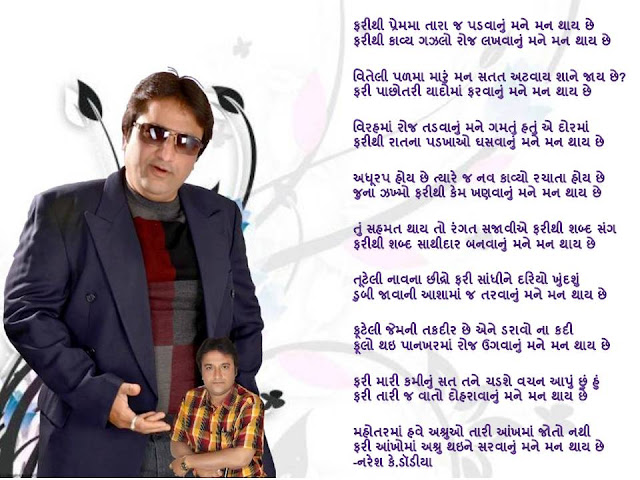 फरीथी प्रेममा तारा ज पडवानुं मने मन थाय छे Gujarati Gazal By Naresh K. Dodia