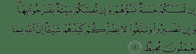 Surat Ali Imran Ayat 120