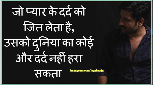 love tips and relationship advice by jogal raja in hindi