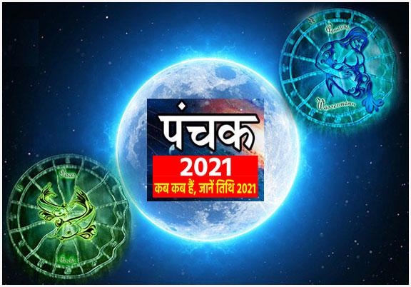 Panchak Dates 2021: Panchak Calendar 2021 with Start and End Timings