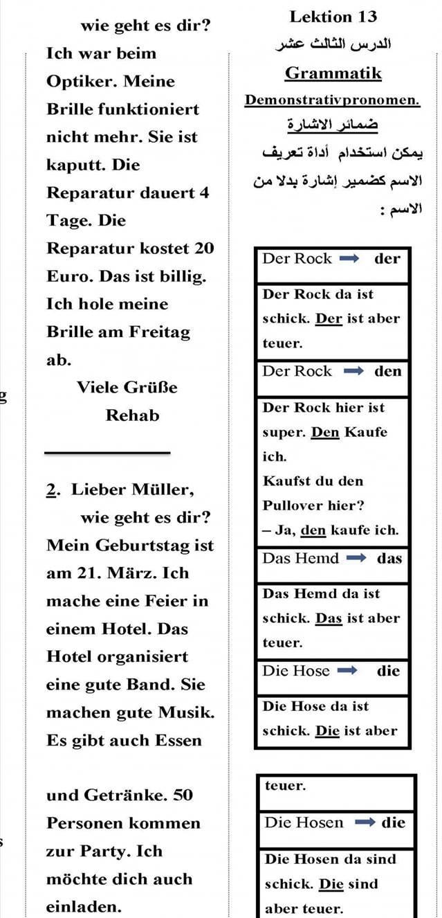 توقعات الجمهورية لليلة امتحان اللغة الألمانية للثانوية العامة 2020 3
