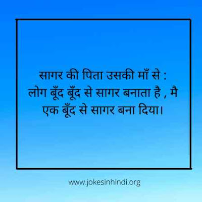 Husband Wife Double Meaning Jokes In Hindi