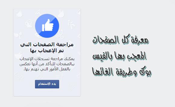 معرفة كل الصفحات المعجب بها بالفيس بوك وطريقة الغائها