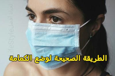 الطريقة الصحيحة لوضع الكمامة في مواجهة فيروس كورونا