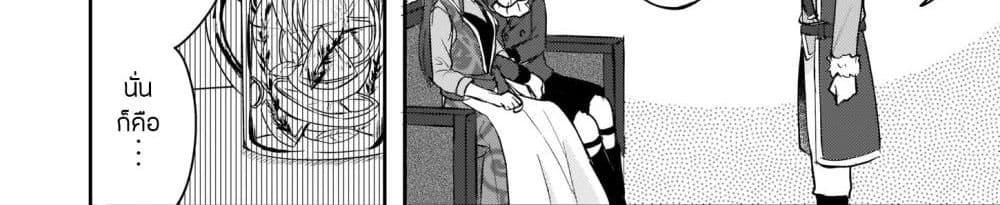 อ่านการ์ตูน Skill Daidokoro Shoukan wa Sugoi! Isekai de Gohan Tsukutte Point Tamemasu ตอนที่ 8 หน้าที่ 69