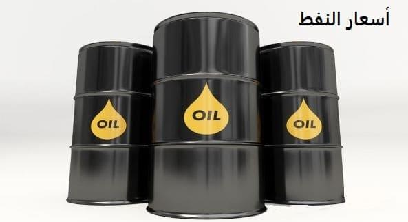 أسعار النفط | خام برنت | خام تكساس الأمريكي