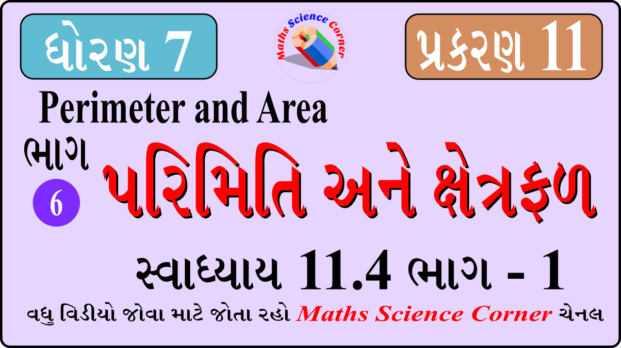 Maths Std 7 Ch 11 Ex 11.4 Part 1 Video