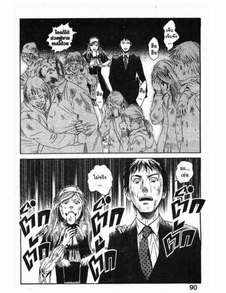 Kanojo wo Mamoru 51 no Houhou - หน้า 87