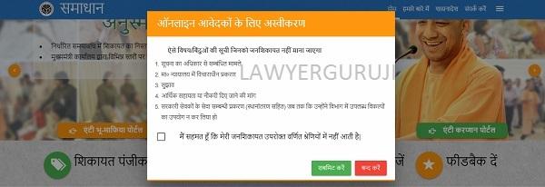 Now register direct complaint from Jansunwai portal to up cm.. जन सुनवाई  पोर्टल क्या है और जनसुनवाई पोर्टल पर शिकायत कैसे दर्ज करे इसकी पूरी प्रक्रिया क्या है।