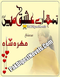 Tumhare Ishq Mein Complete Novel By Mahra Shah
