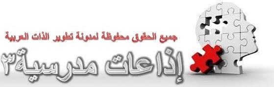 تطوير الذات العربية إذاعة عن حفظ اللسان