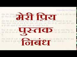 मेरी प्रिय पुस्तक पर निबंध  Essay on My Favorite Book in Hindi