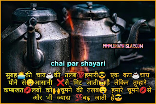 chai shayari in hindi