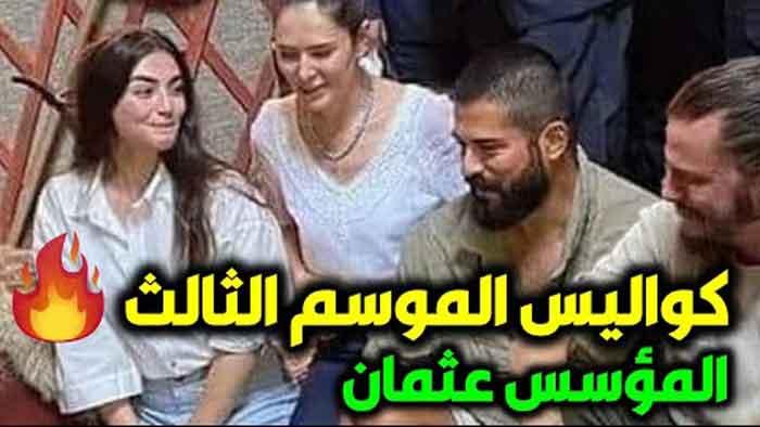 زيارة كواليس الموسم الثالث مسلسل قيامة عثمان المؤسس الحلقة 65 ومفاجآت كبرى