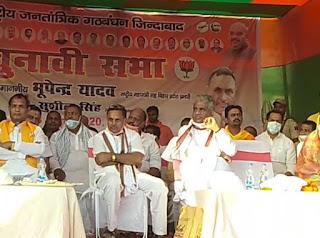 भाजपा के बिहार प्रभारी भूपेंद्र यादव ने अकोढ़ीगोला के डिहरी मैं भाजपा प्रत्याशी सत्यनारायण यादव के लिए किया जनसभा