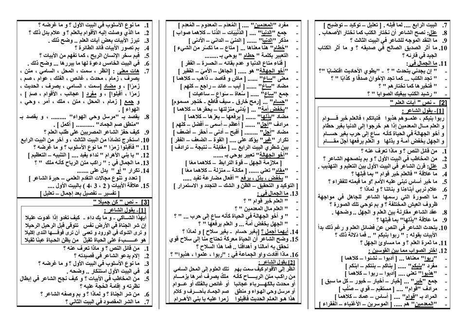 مراجعة اللغة العربية الشاملة للصف الثالث الاعدادي ترم أول.. 9 ورقات مستر/ أحمد مسلم 7