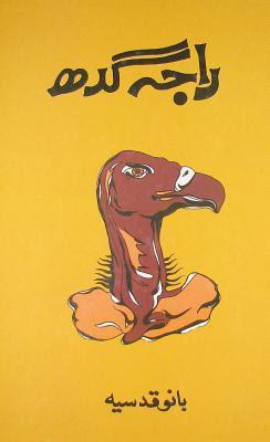 Raja Gidh by Bano Qudsia ebook pdf free download-freebooksmania