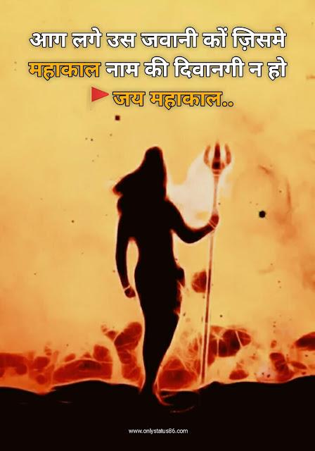 Mahadev Shankar Status in Hindi | Mahadev holi status | Jai Mahakal status in Hindi | जय महाकाल 2020 स्टेटस