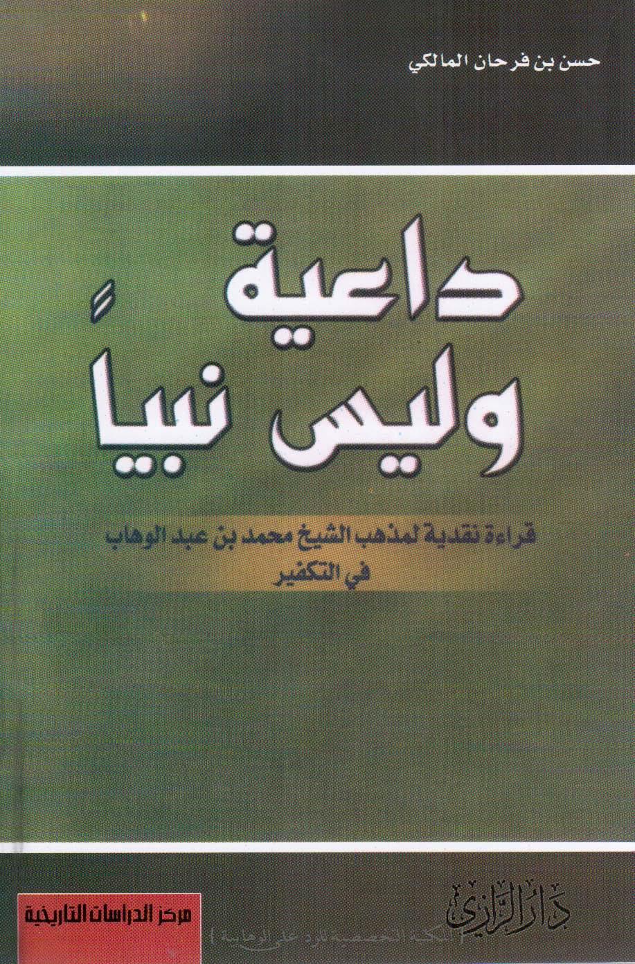 d3357d9c6 ما رأيك بصراحة في السلفيين [الأرشيف] - منتديات الجلفة لكل الجزائريين و العرب